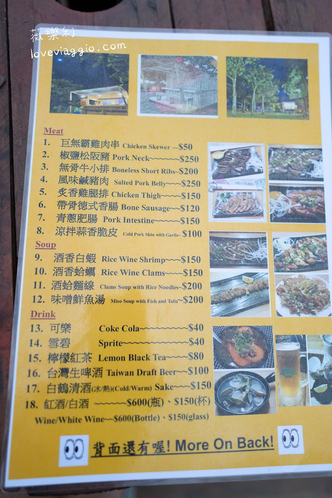 【台東 Taitung】都蘭院子大海鮮燒烤 海景BBQ露天美式風格 @薇樂莉 Love Viaggio | 旅行.生活.攝影