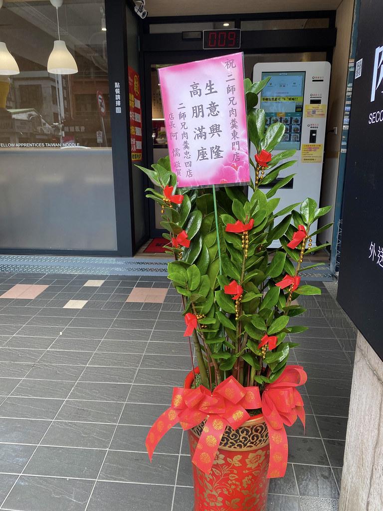 二師兄肉羹東門24H店