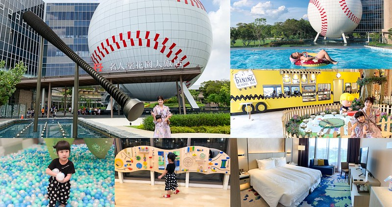 【桃園住宿】名人堂花園大飯店 無邊際泳池超好拍~ 遊戲區好玩~ 適合親子!史奴比隨你拍!