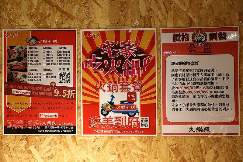 火鍋殿和牛戰車龍蝦頂級啤酒蛤蜊痛風火鍋鍋物台北東區吃到飽027