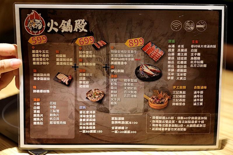 火鍋殿和牛戰車龍蝦頂級啤酒蛤蜊痛風火鍋鍋物台北東區吃到飽045