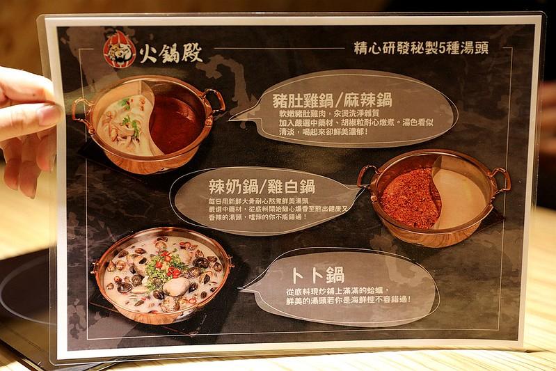 火鍋殿和牛戰車龍蝦頂級啤酒蛤蜊痛風火鍋鍋物台北東區吃到飽043