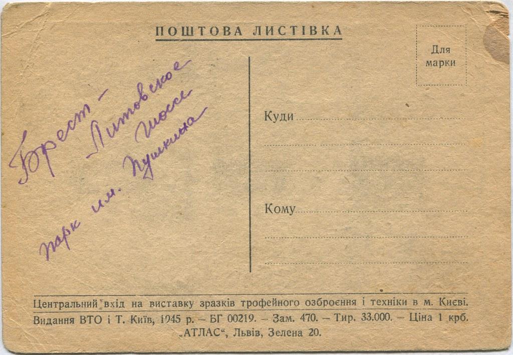 фото: Киев открытка 1945 Центральний вхiд на виставку зразкiв трофейного озброєння B PAPER1200 [Вандюк Е.Ф.]