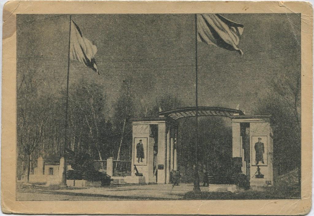 фото: Киев открытка 1945 Центральний вхiд на виставку зразкiв трофейного озброєння A PAPER1200 [Вандюк Е.Ф.]