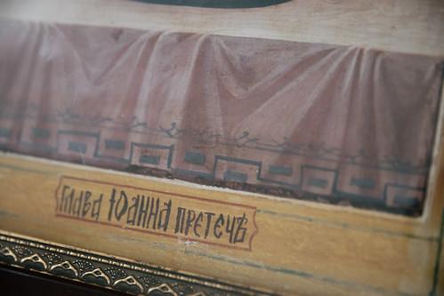 """11 сентября 2020 года, Усекновение главы Пророка, Предтечи и Крестителя Господня Иоанна4 • <a style=""""font-size:0.8em;"""" href=""""http://www.flickr.com/photos/188705236@N03/50328743183/"""" target=""""_blank"""">View on Flickr</a>"""