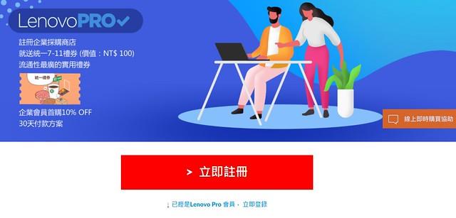 LenovoPRO註冊