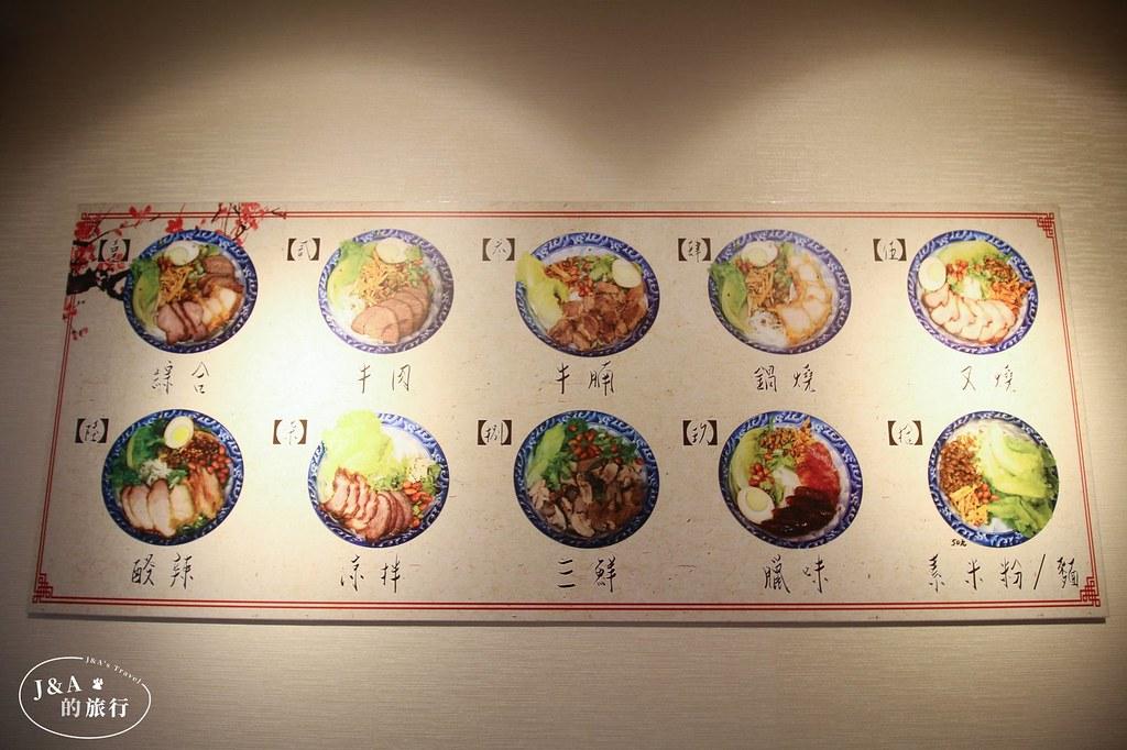 小芳桂林米粉 香滑米粉配上鹹香脆五花肉、酸豆角超對味! @J&A的旅行