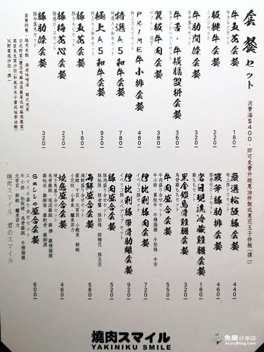 【台北信義】焼肉スマイル(燒肉Smile)台北忠孝店|平價套餐 單人燒肉 自助飲料吧無限暢飲 @魚樂分享誌