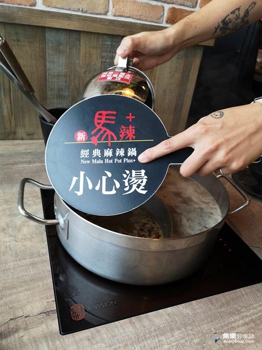 【台北信義】新馬辣Plus遠百A13|和牛 九孔鮑魚 天使紅蝦 紅白氣泡酒|101景觀餐廳 @魚樂分享誌