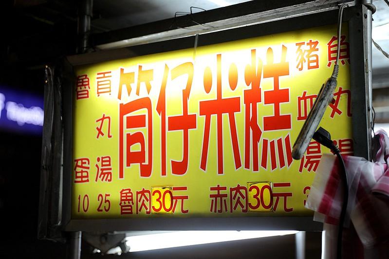 台北橋頭筒仔米糕延三夜市宵夜小吃美食45年老店79