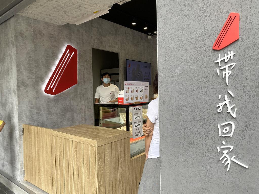 洪瑞珍三明治台北師大店