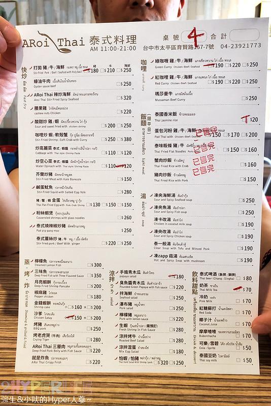 50376867123 887efbedcd c - 偏重曼谷風味的ARoi Thai,打拋豬使用打拋葉,廚師和大半工作人員也是來自泰國喔!