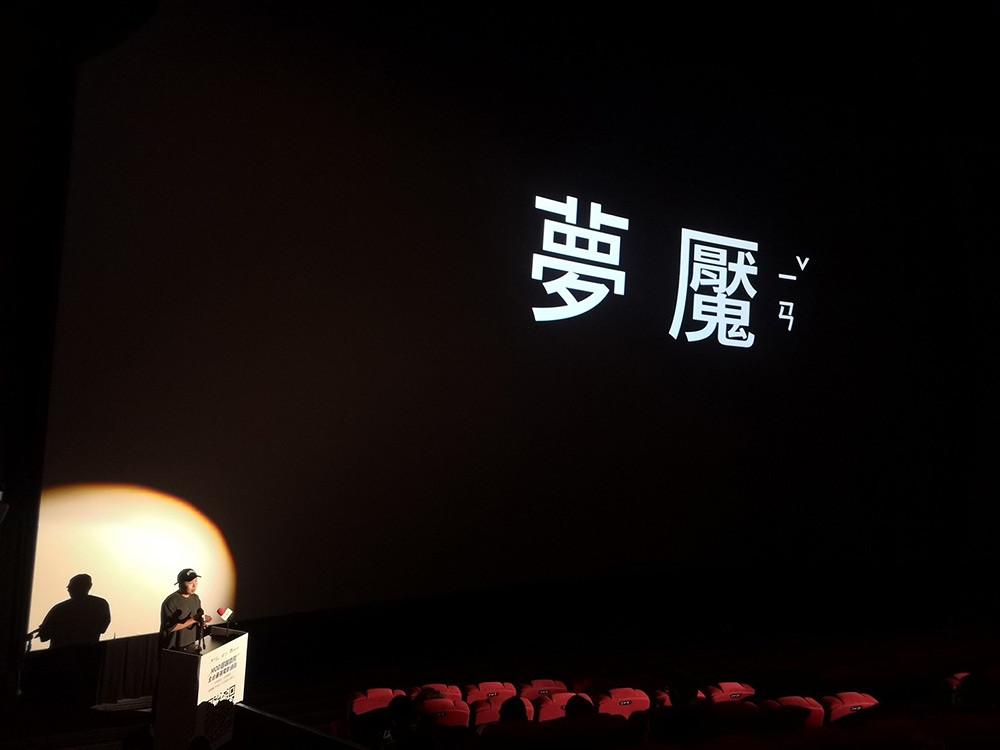 最新國片計畫公布!與《怪胎》編導廖明毅合作打造新作《夢魘》