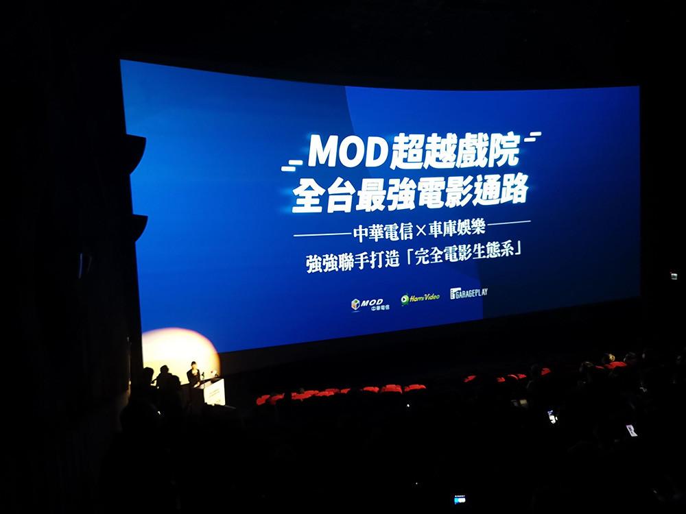 中華電信聯手車庫娛樂打造完全電影生態系-月月強片獨家搶先看
