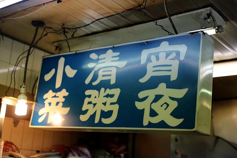 華西街順利清粥小菜萬華龍山寺艋舺深夜美食11