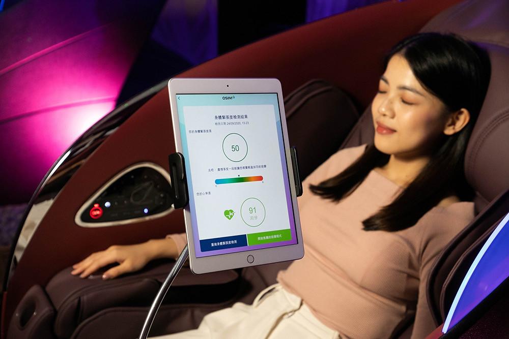 「OSIM-uDream-5感養身椅」,首創AI壓力檢測,客製化5感紓壓-持續養護身心釋放壓力