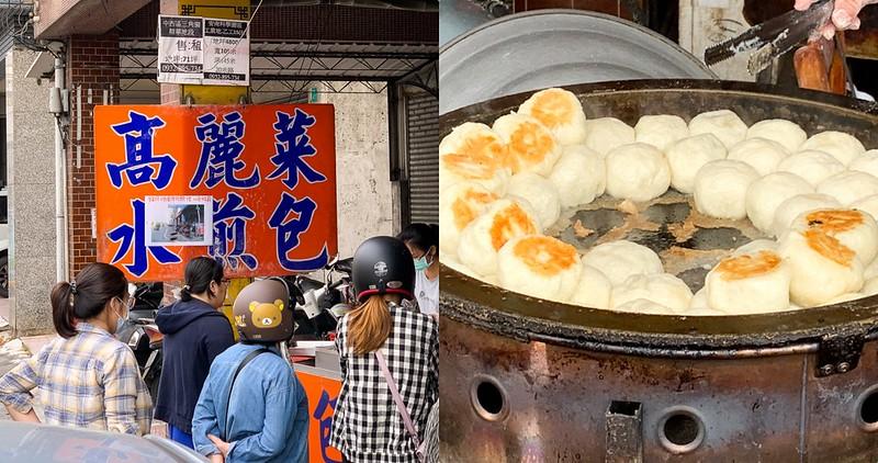 【台南美食】成功路 無名水煎包 一個12元!下午開賣就排滿人潮!高麗菜鮮脆好吃!