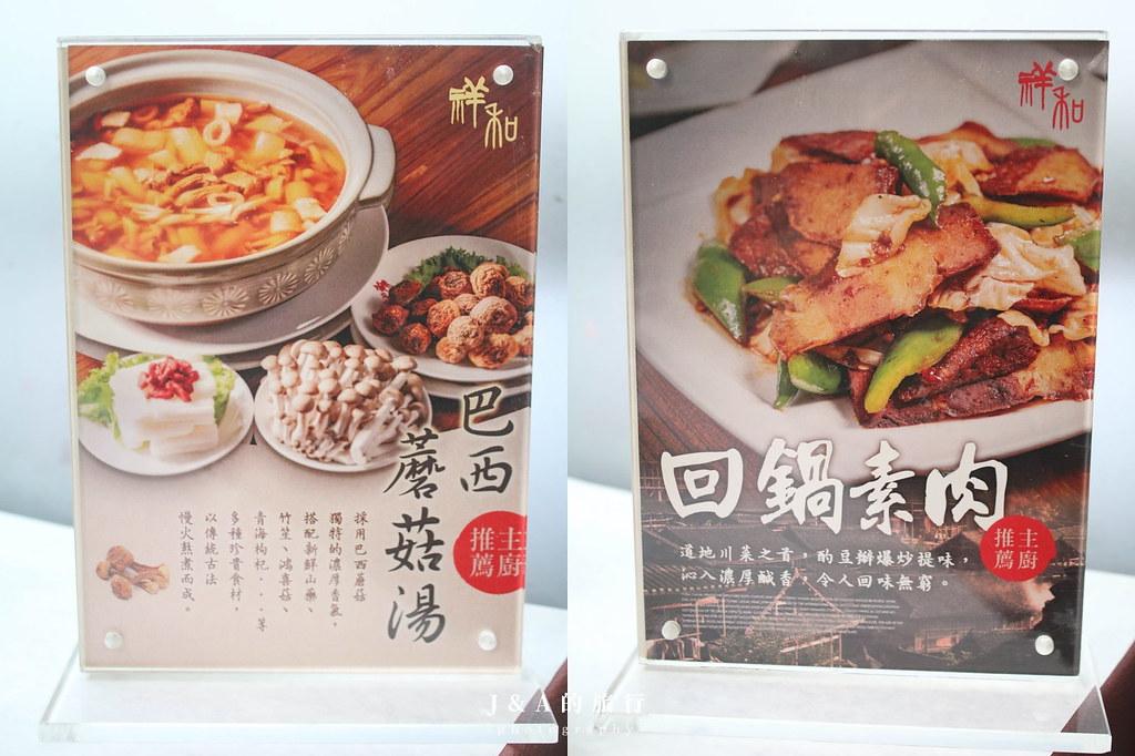 人氣川菜風味蔬食料理,米其林必比登唯一推薦蔬食餐廳,顛覆你對素食的想像!祥和蔬食料理鎮江店 @J&A的旅行