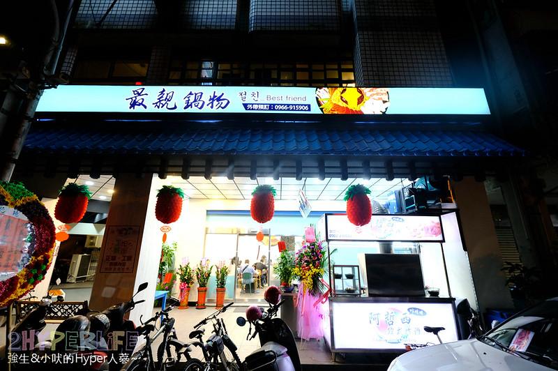最新推播訊息:哇,平價又好吃的韓式火鍋,最低140元起,且飲料冰淇淋白飯還無限量供應還免服務費~另外騎樓的韓式炸雞還可以點進來享用,會不會太韓了點?😄😄