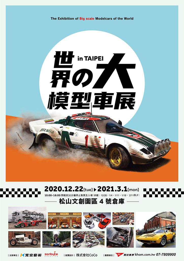 世界の大模型車展_主視覺-台灣