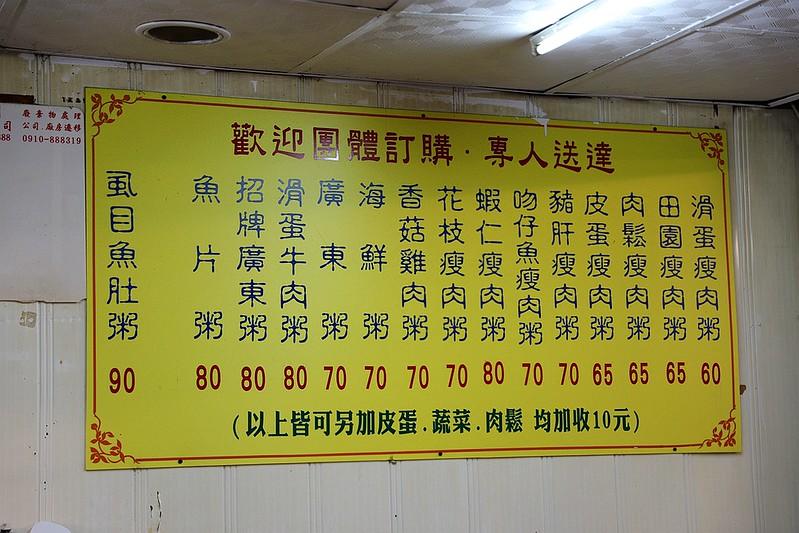 京品廣東粥安居街六張犁麟光站必吃小吃美食19