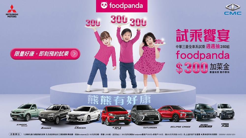 foodpanda20200819