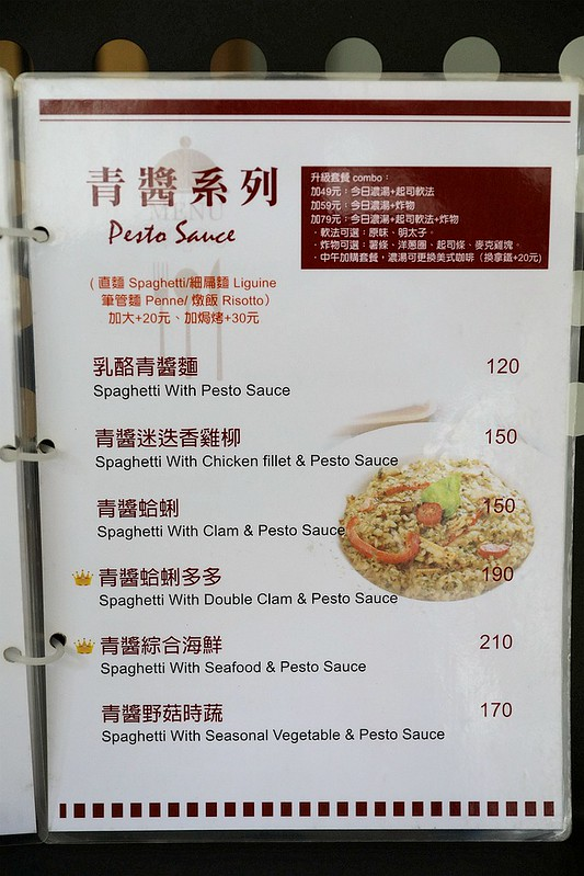 懂吃懂吃義式小廚樂華夜市隱藏巷弄義大利麵燉飯高CP值美食012