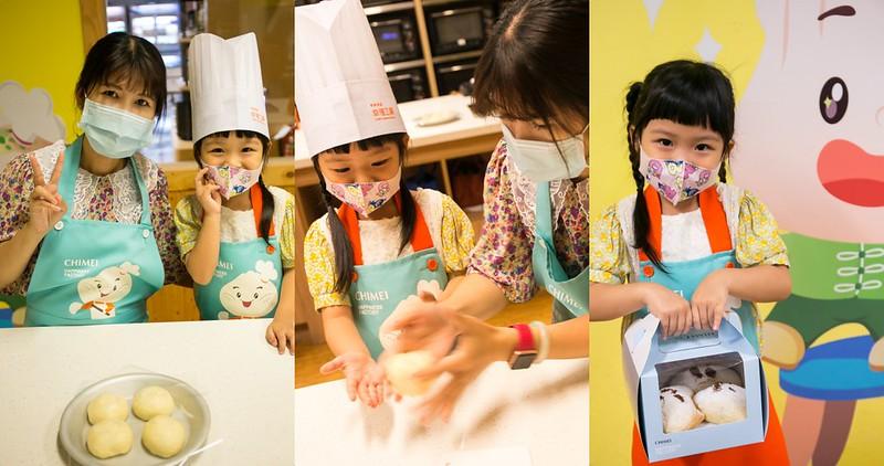 【台南景點】奇美食品幸福工廠 親子行程推薦!DIY萬聖節幽靈麵包 x 聯華製粉潔淨麵粉!