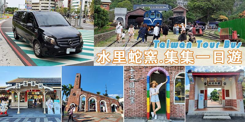 最新推播訊息:你沒看錯,我們2人包車還買一送一,超省錢的!這天參加台灣觀巴水里集集一日遊覺得玩起來頗放鬆耶,全台提供82條旅遊路線,既然不能出國玩就把台灣玩透透吧🚐