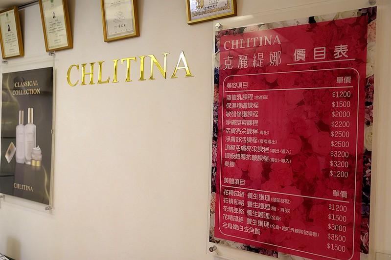 台北士林做臉按摩SPA會館CHLITINA克麗緹娜008