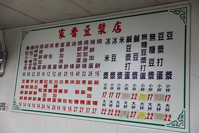 家香豆漿店北醫商圈吳興街菜市場人氣早餐07