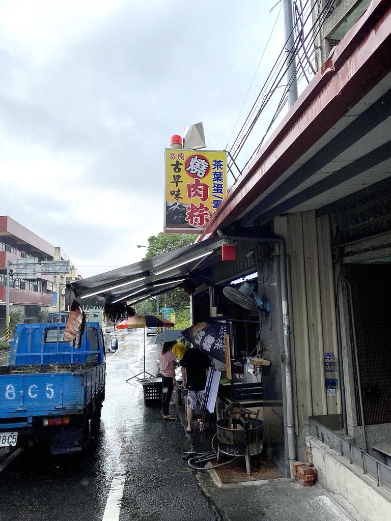 彰化芬園肉粽