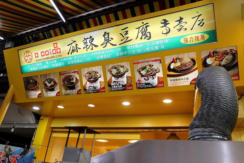 口吅品麻辣臭豆腐平價牛排複合店通化臨江夜市05