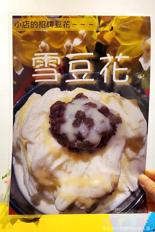 50505503632 70be0deae2 c - 健康取向的有機豆花專賣店,潤豆花店內招牌在豆花上加了雪花冰好特別!