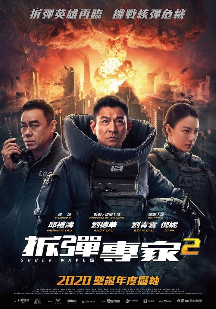 拆彈專家2_三人poster