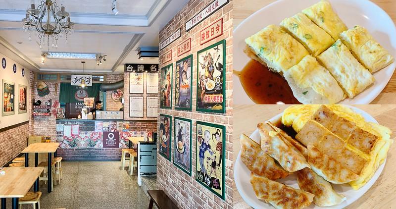 【台南美食】麥町吐司工房 安平店 很像在舊戲院內吃早餐!蛋餅、蘿蔔糕、煎餃還不錯!