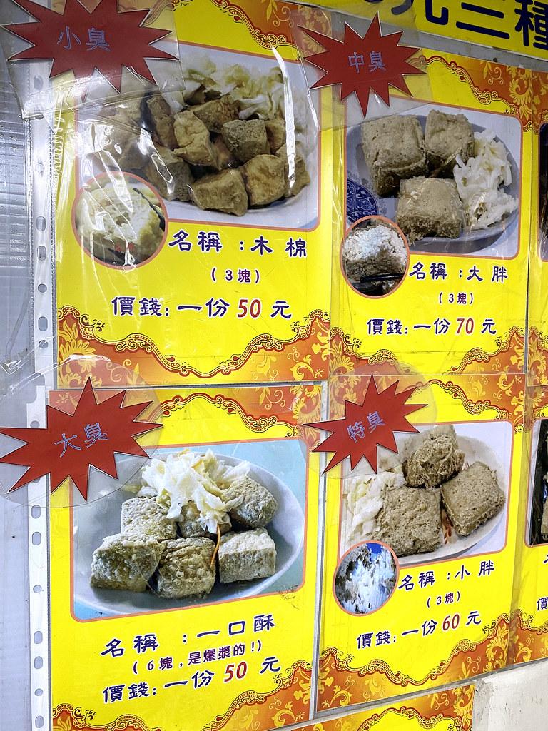 基隆胡記臭豆腐分店