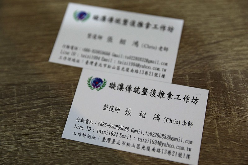 璇潗整復工作室台北傳統整復整骨推拿06