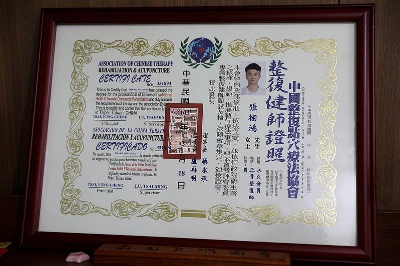 璇潗整復工作室台北傳統整復整骨推拿04