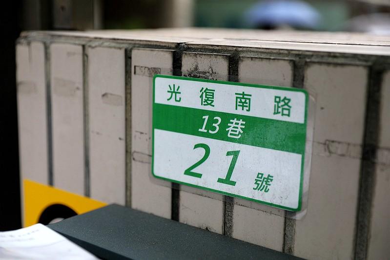璇潗整復工作室台北傳統整復整骨推拿34