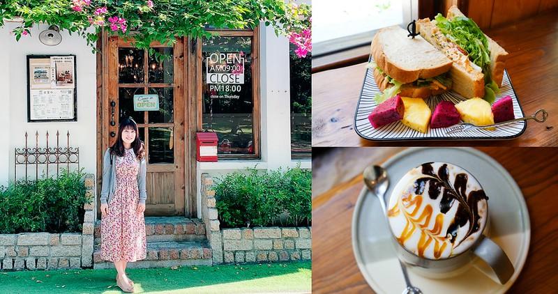 【台南美食】古董咖 IG網美聚集的古董雜貨咖啡店!座位有限~ 想吃早午餐請提早訂位!