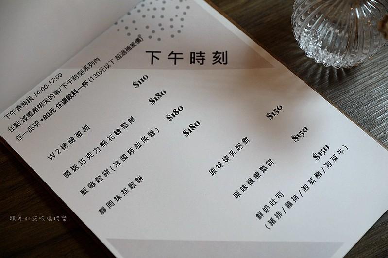 板橋江子翠W2 Cafe不限時咖啡廳網友下午茶餐廳208