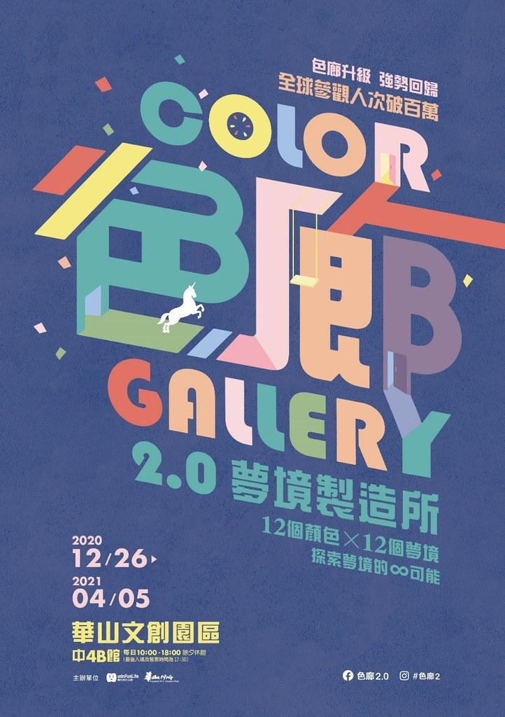 色廊2.0主視覺-聯合數位文創 提供