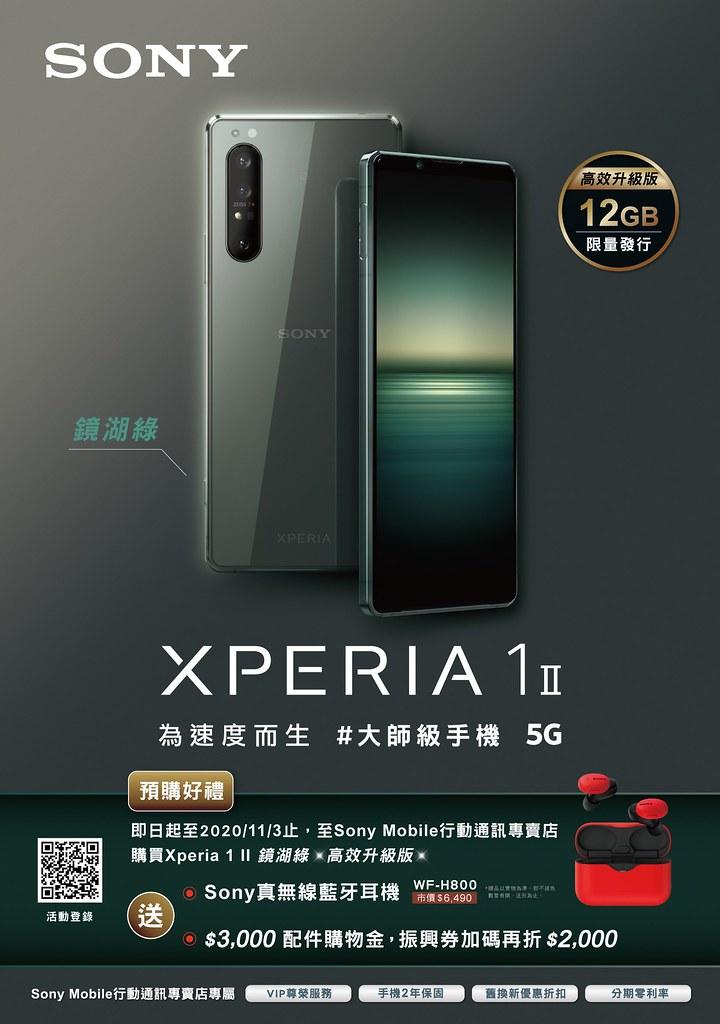 圖說一、Xperia 1 II鏡湖綠限量新色將於1105在台開賣,與台灣大哥大合作獨家推出優惠資費方案,預購活動最後倒數! (1)