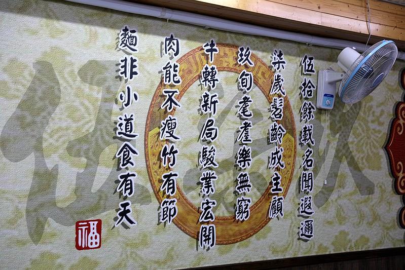 伍柒玖牛肉麵飯館台北東區延吉街CP值牛肉麵09