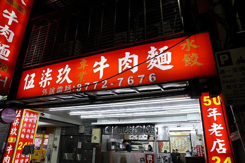 伍柒玖牛肉麵飯館台北東區延吉街CP值牛肉麵02