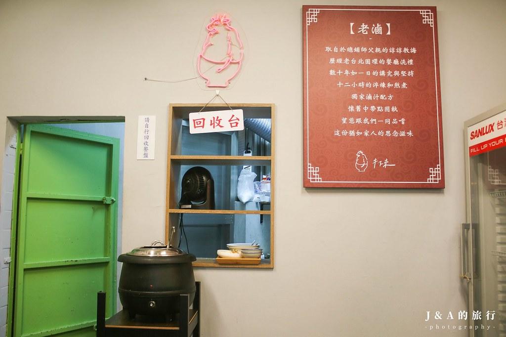 牛下來牛滷飯專門店。內用湯品喝到飽,懷舊風環境,麻辣牛滷香氣十足 @J&A的旅行