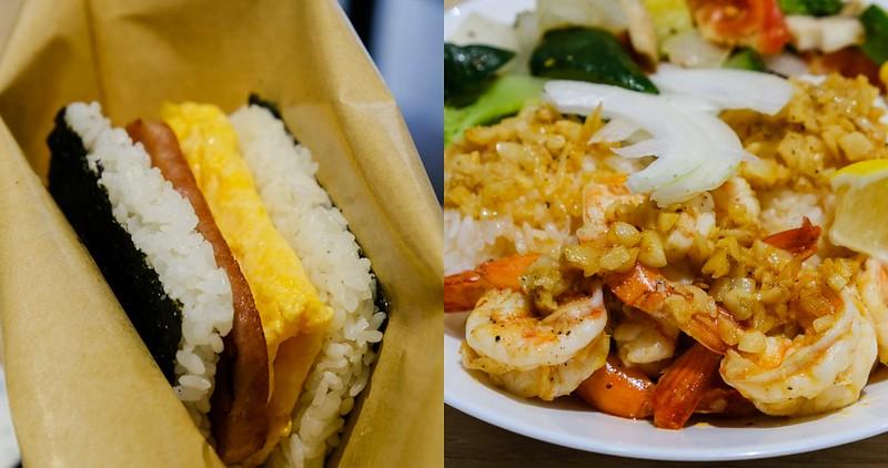 【台南美食】包緊緊 手作飯 Nori Rice 新店開幕!不能飛沖繩來這就好!肉蛋飯糰、蝦蝦飯好回味!