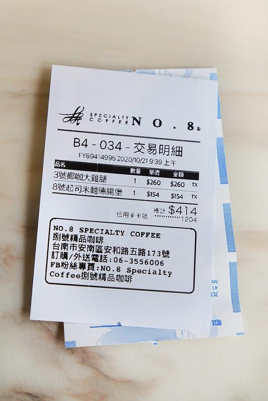 捌號經典咖啡