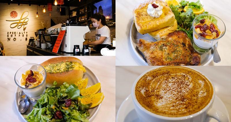 【台南美食】NO.8 捌號經典咖啡 安南區超夯早午餐咖啡館!咖啡好喝~ 小店擠滿老饕!